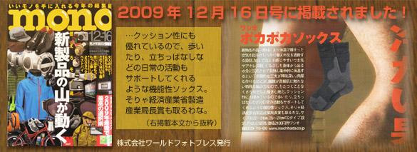 モノ・マガジン2009年12月16日号に掲載されました!