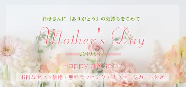 母の日ギフトセット