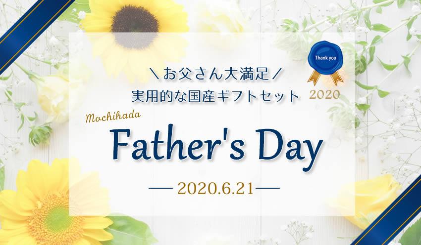 6月21日は父の日 日本製を贈ろう 父の日ギフト