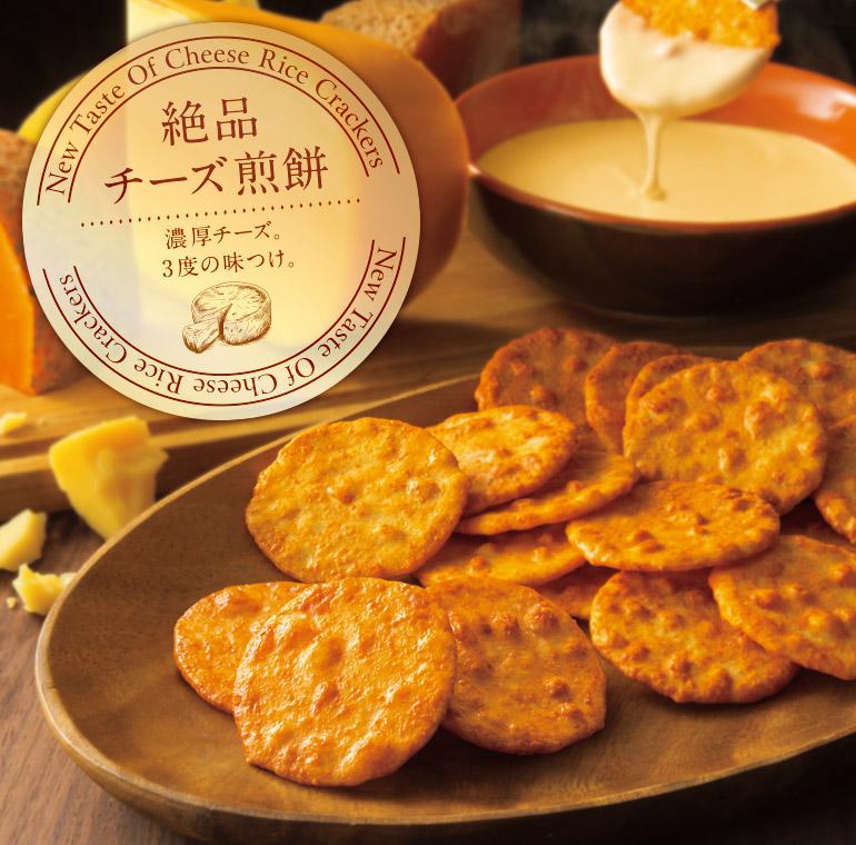 絶品チーズ煎餅