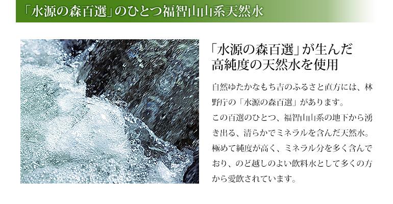 「水源の森」百選が生んだ高純度の天然水を使用