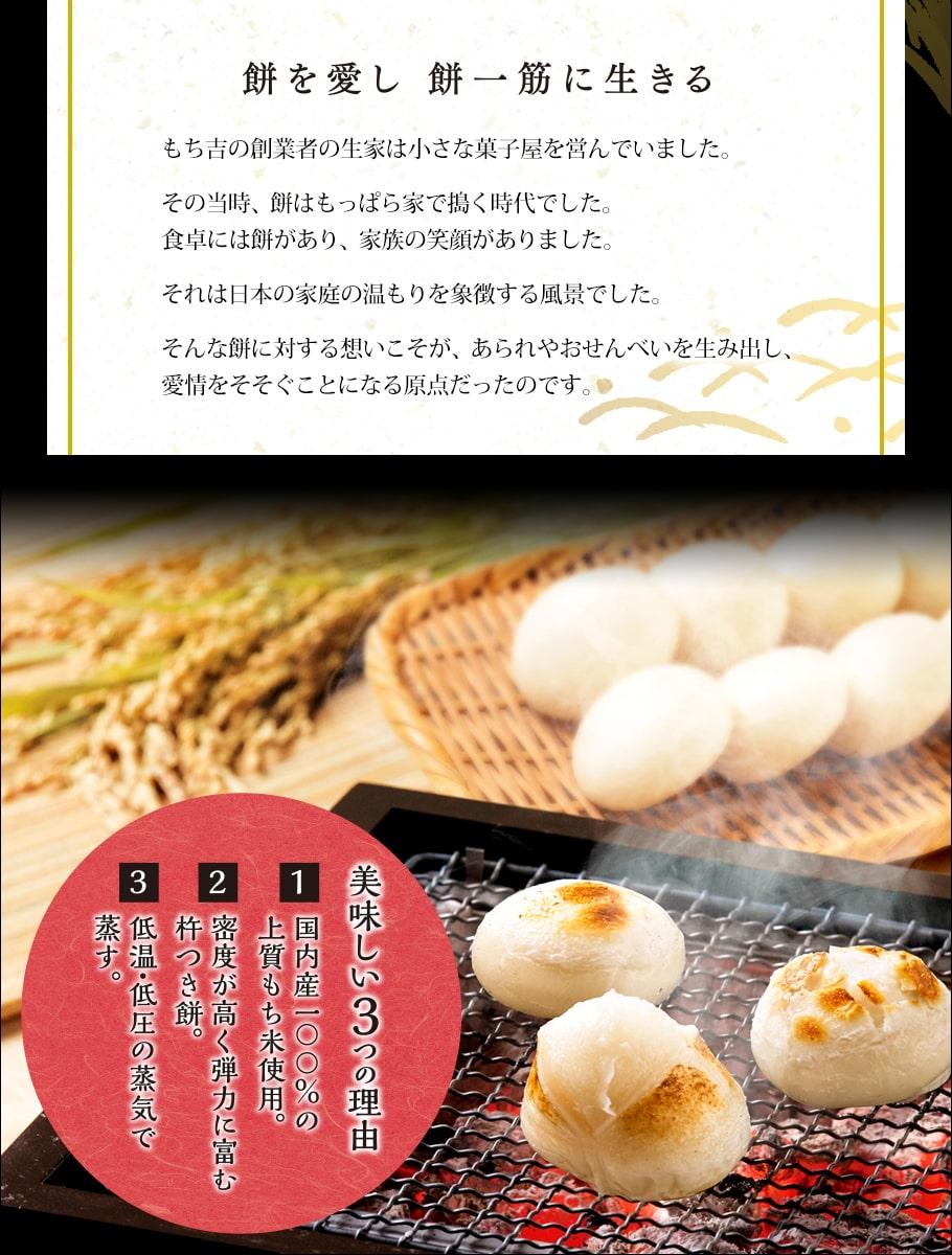長野 餅 まる た