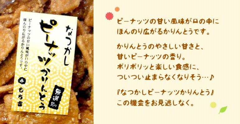 なつかしピーナッツかりんとう