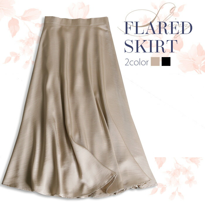 光沢感が大人上品なフレアロングスカート