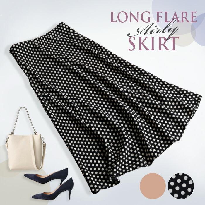 控えめな広がりのAラインが大人可愛いフレアスカート