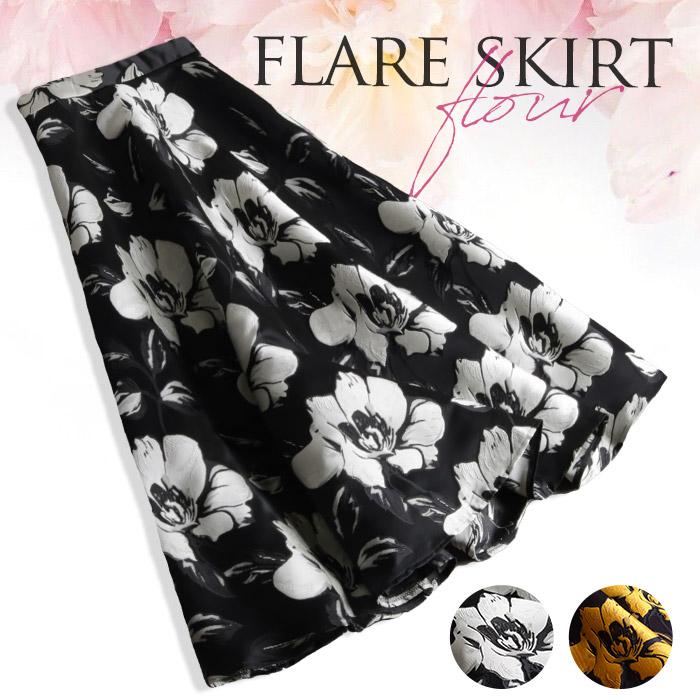 ジャガードフラワーがエレガントな花柄フレアスカート
