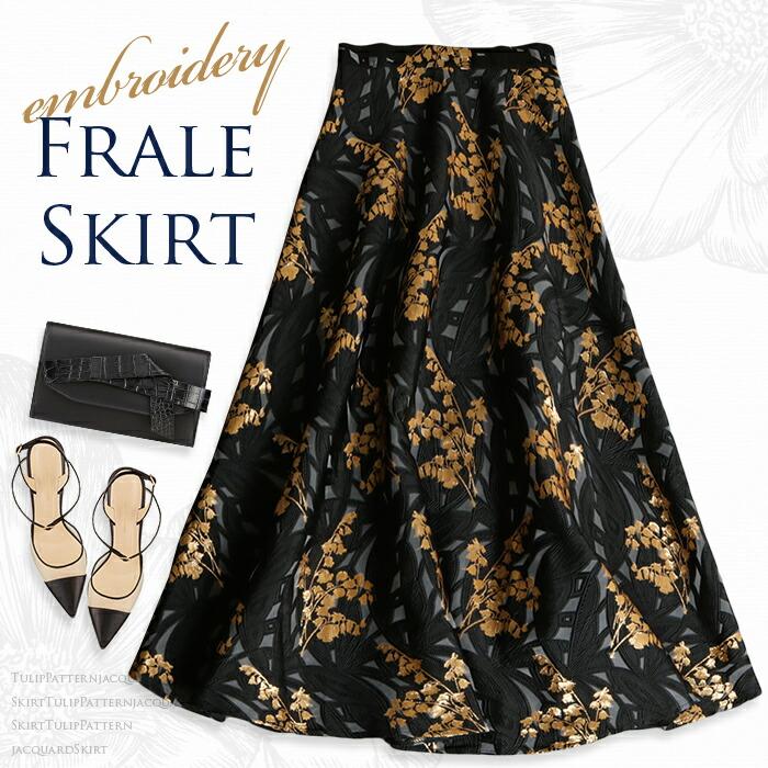 ボタニカル柄刺繍が上品なジャガードロングスカート