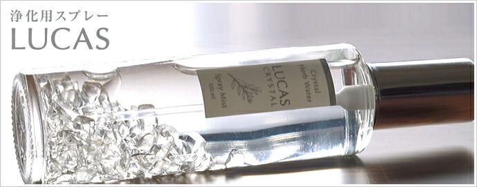 浄化スプレー  LUCAS -ルカス- (水晶入りボトル 100ml)