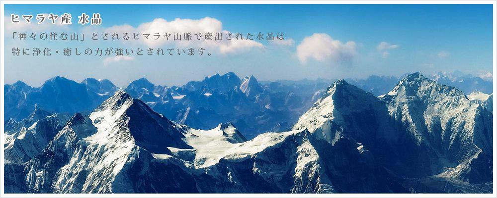 ヒマラヤ水晶,原石置物・クラスター|パワーストーンのフォレストブルー【全商品送料無料】