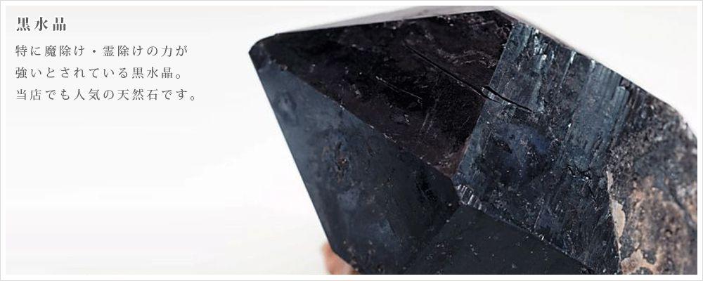 黒水晶(モリオン・カンゴーム),原石・その他|パワーストーンのフォレストブルー【全商品送料無料】
