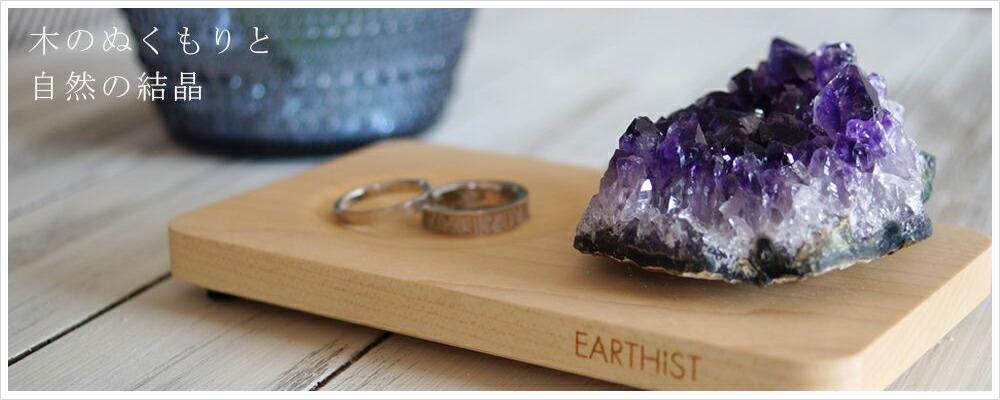 パワーストーンランプ・天然石(鉱物)インテリアのアーシスト-EARTHiST|パワーストーンのフォレストブルー【全商品送料無料】