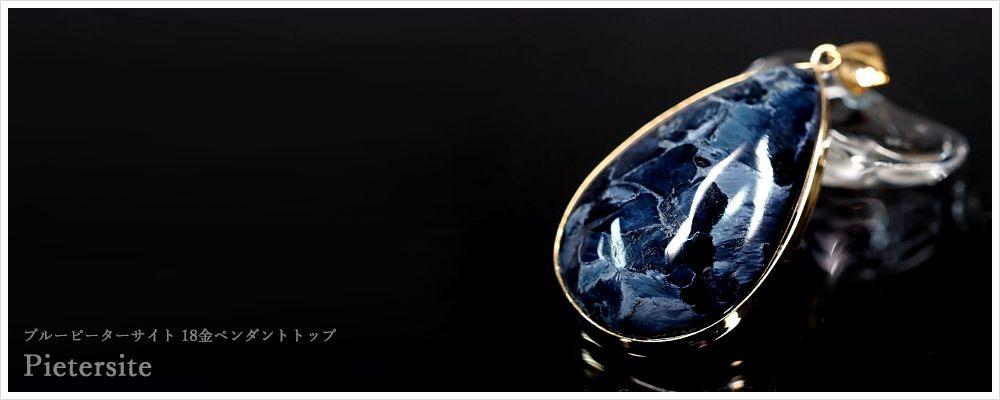 ペンダント・ジュエリー|パワーストーンのフォレストブルー【全商品送料無料】【1か月返品交換OK】