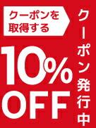 10%OFFクーポン発行中!