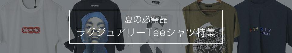 ラグジュアリーTシャツ特集