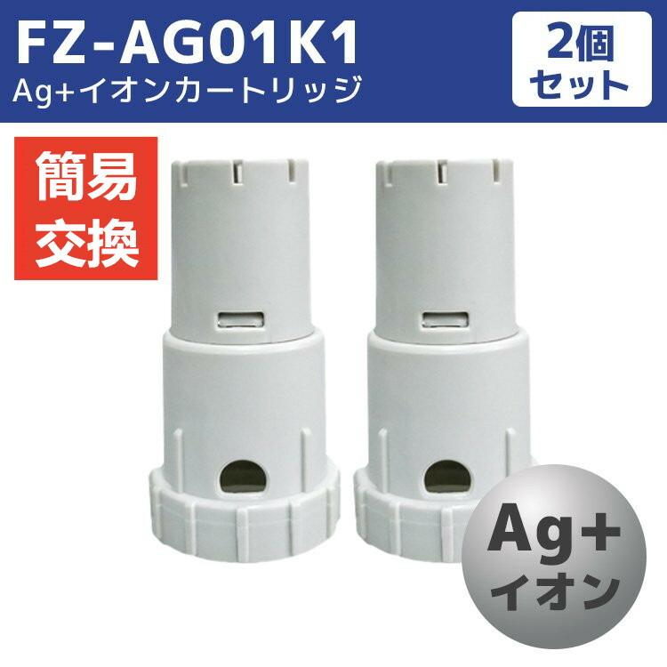 SHARP FZ-AG01K1 シャープ 加湿空気清浄機用 Ag+イオンカートリッジ 制菌 交換品