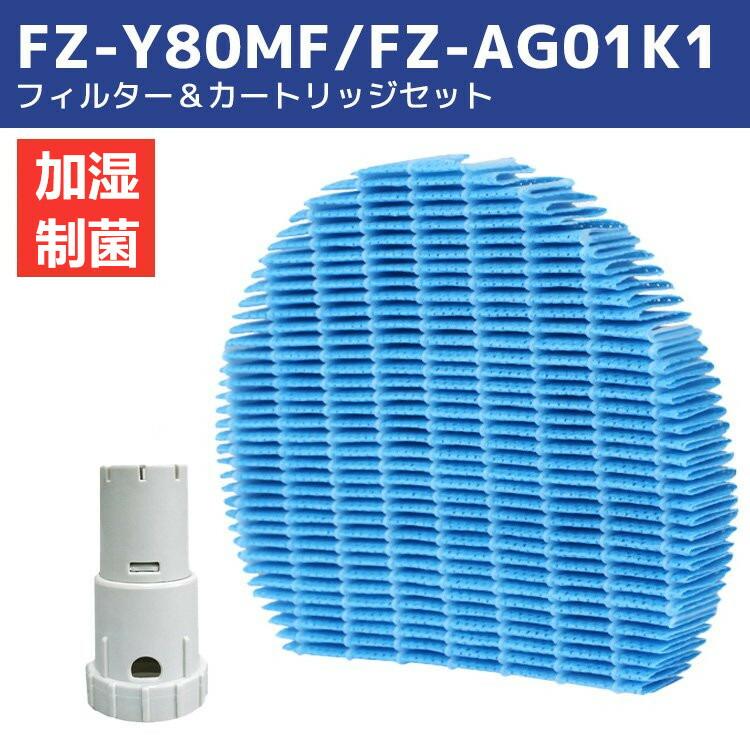 シャープ 加湿フィルター FZ-Y80MF 交換フィルター SHARP 加湿空気清浄機 フィルター