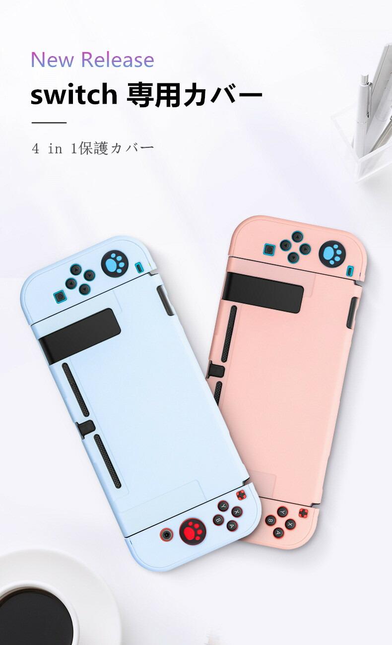 Nintendo switch カバー 可愛い スイッチケース 専用カバー