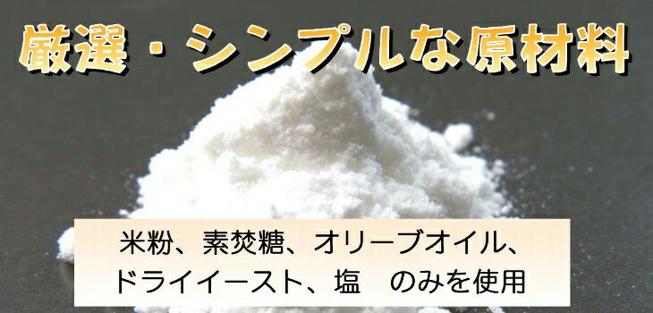 卵・小麦粉・乳製品不使用、グルテンフリーの米粉パン