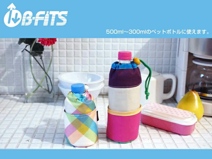 B-FITS(ビーフィッツ)