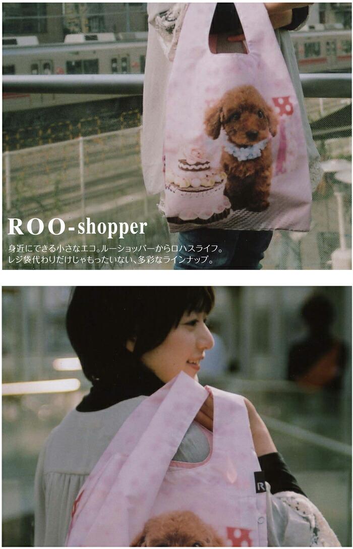 ROO-shopper(ルーショッパー)