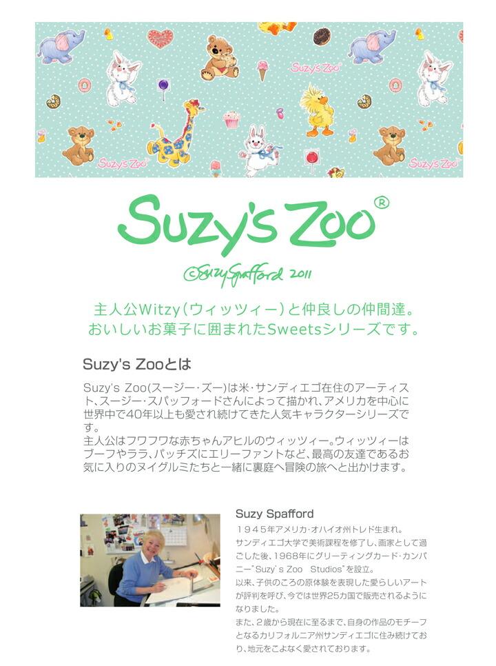 Suzy's Zoo(スージーズー)