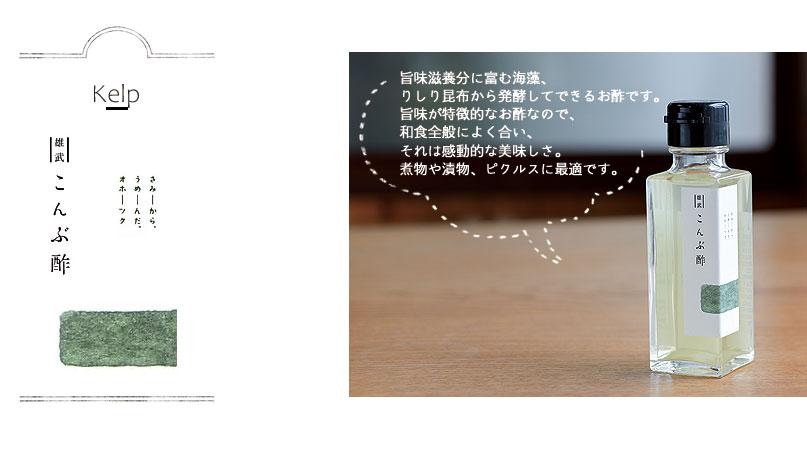 こんぶ酢 発酵酢 北海道 お酢 ドリンク