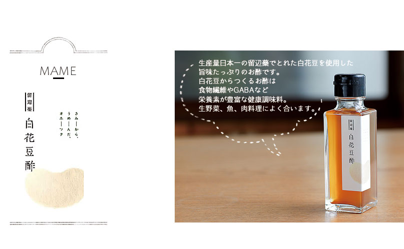 白花豆酢 発酵酢 北海道 お酢 ドリンク
