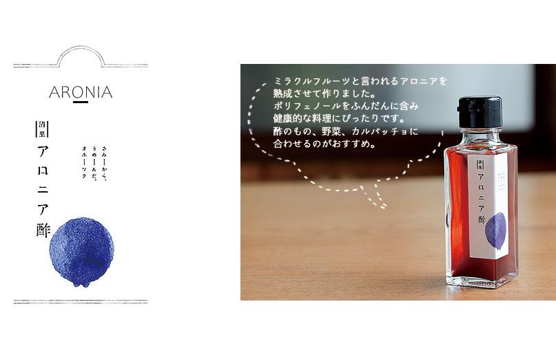 アロニア酢 発酵酢 北海道 お酢 ドリンク