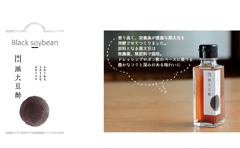 黒大豆酢 発酵酢 北海道 お酢 ドリンク