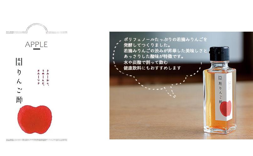 りんご酢 発酵酢 北海道 お酢 ドリンク