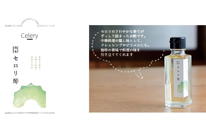 セロリ酢 発酵酢 北海道 お酢 ドリンク