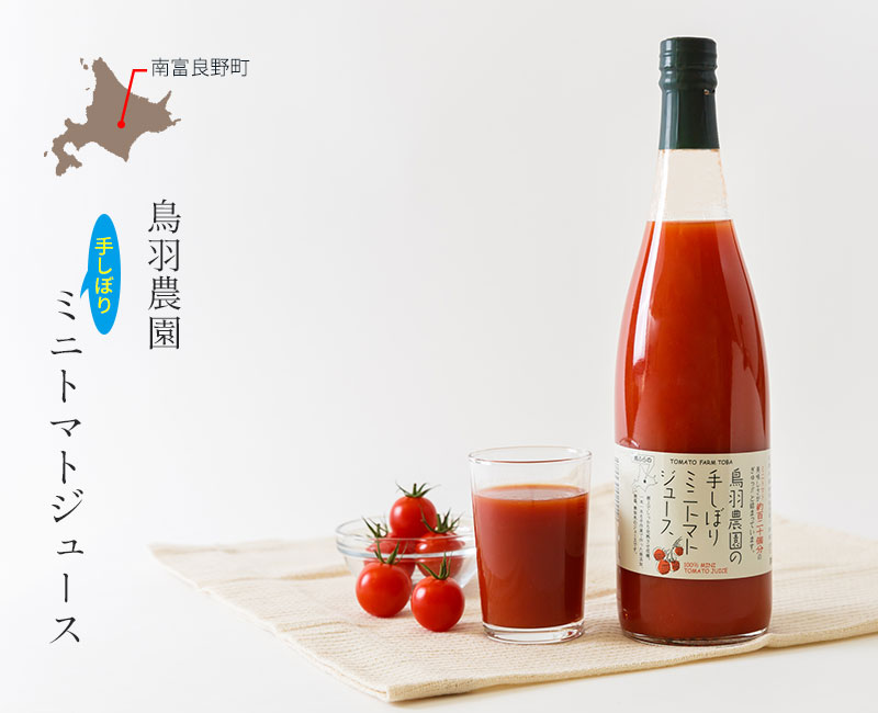 トマトジュース 720ml 北海道 富良野 鳥羽農園 ミニトマト 箱入り 手しぼり 120個分のトマトを凝縮 濃厚 味わい深い リコピン ビタミン 抗酸化力 とまと プチトマト 送料無料 なまらモグぱっく