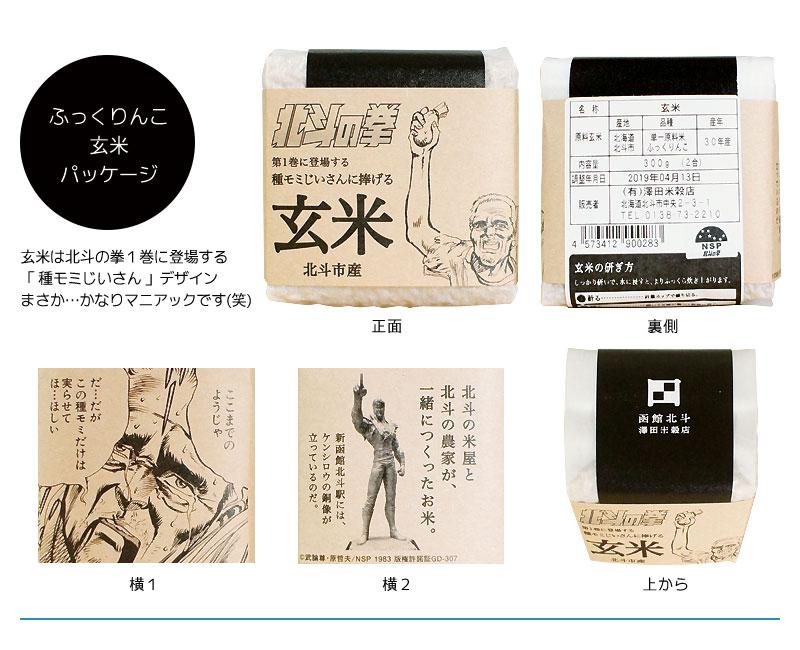 北海道米 ふっくりんこ 精米 特A評価 ANA機内食 特別栽培米 送料無料 なまらモグぱっく