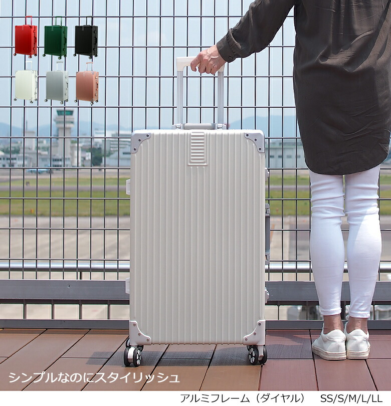 アルミ ダイヤル スーツケース