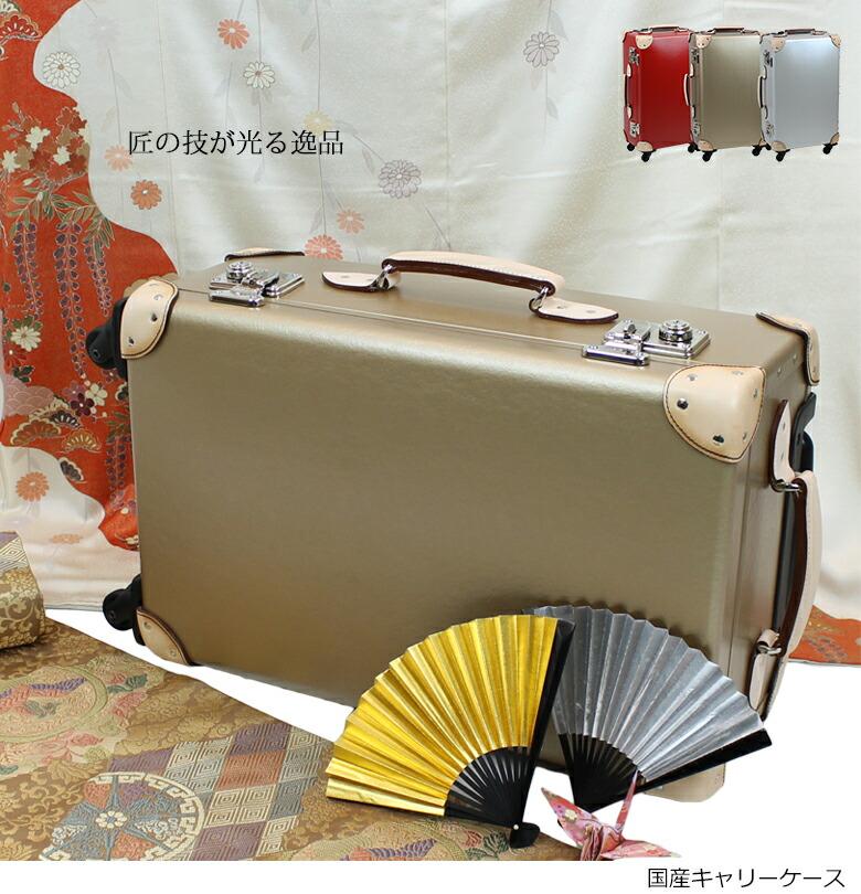 国産 日本製 キャリーケース