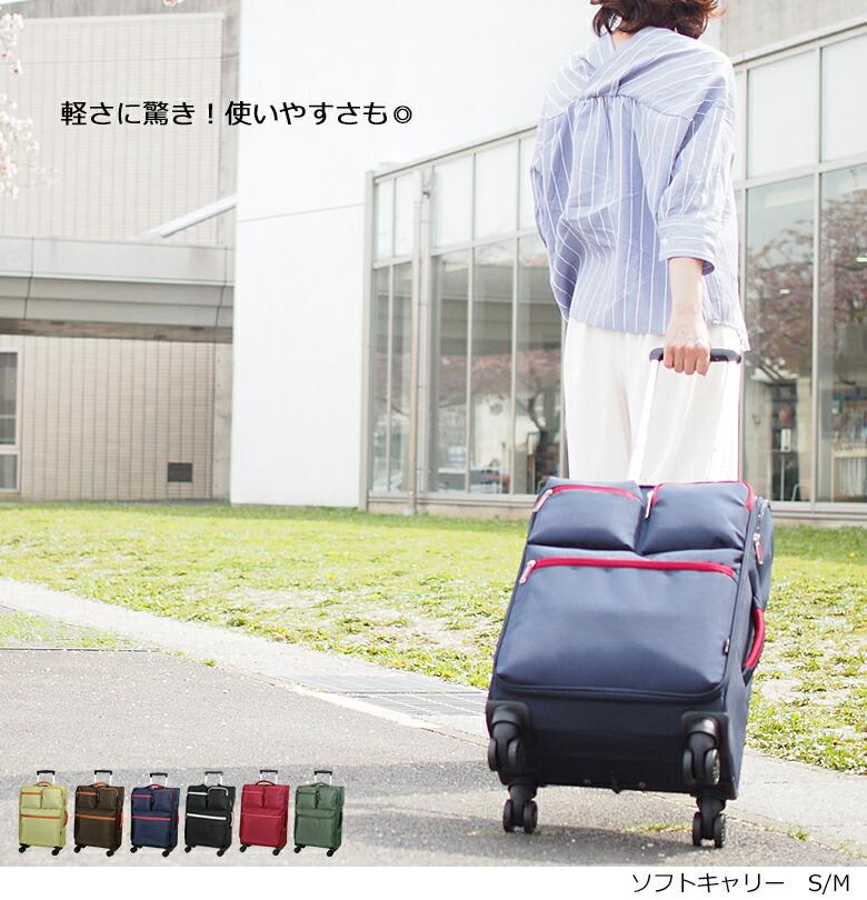 国内旅行に最適ソフトキャリー