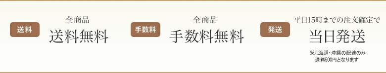 全品送料無料 全品手数料無料 平日15時までの注文確定、当日発送 ※北海道・沖縄の配達のみ送料500円となります。