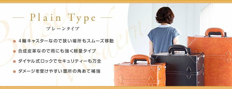 プレーン タイプ