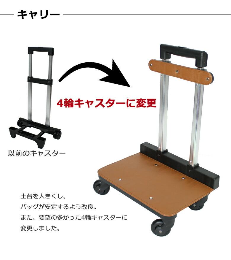 2輪キャスターから4輪キャスターに変更しました。台座を大きくしたので、バッグを乗せても安定します。