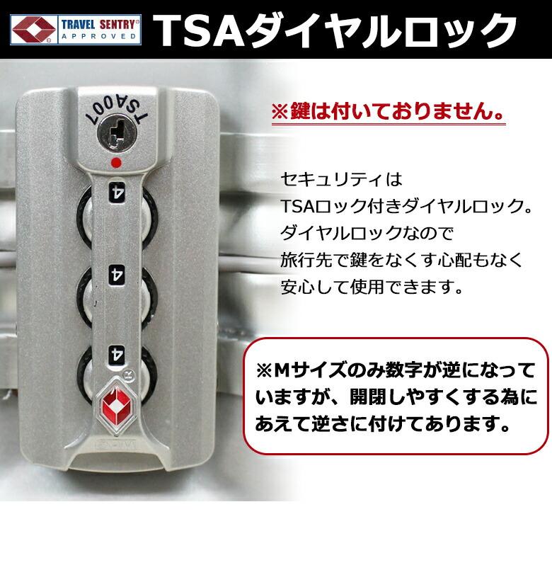 ダイヤル式 TSAロック