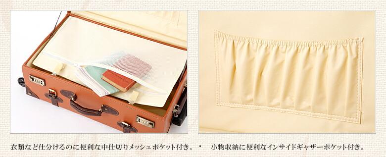 衣類など仕分けるのに便利な中仕切りメッシュポケット付き。小物収納に便利なインサイドメッシュギャザーポケット付き。