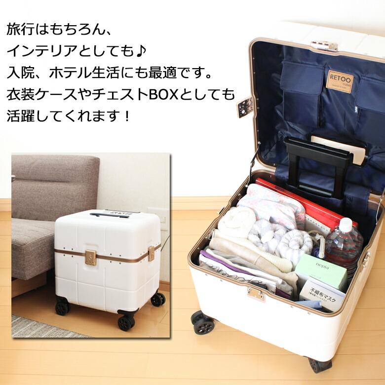 入院やホテル生活にも快適なスーツケースです。室内では、衣装ケースやチェストボックス、収納ボックスとして活躍します。