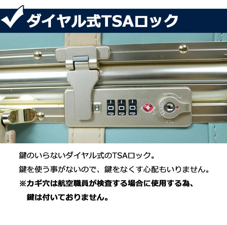 ダイヤル TSAロック