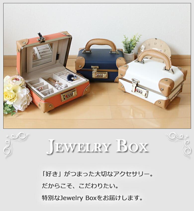 おしゃれで可愛いジュエリーボックス