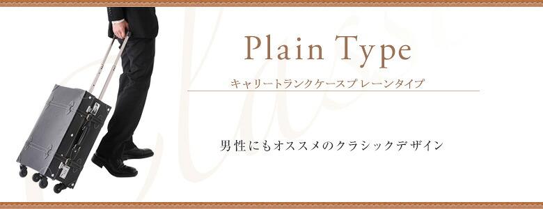 Combination Type キャリートランクケースプレーンタイプ 男性にもオススメのクラシックデザイン