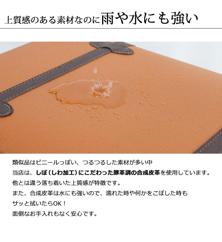 合成皮革で水にも強い