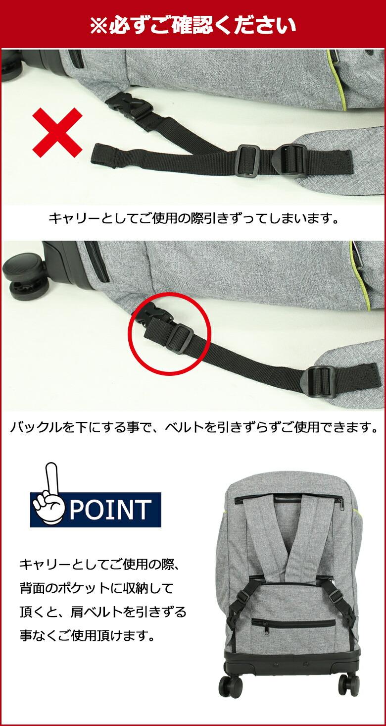 肩ベルト収納