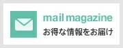 mail magazine お得な情報をお届け