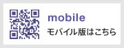 mobile モバイル版はこちら