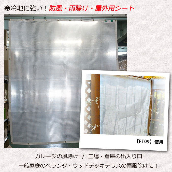防風POシート:寒冷地の屋外用シートに最適!半透明だから目隠しにもなります